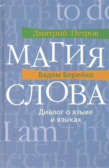 Магия слова Диалог о языке и языках