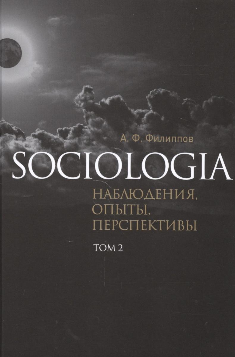 Филиппов А. Sociologia: наблюдения, опыты, перспективы. Том 2 ISBN: 9785936151651