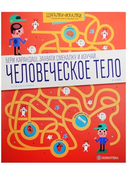 Гастон К., Камара К., Клайс Ж. Человеческое тело. Большая книга лабиринтов k