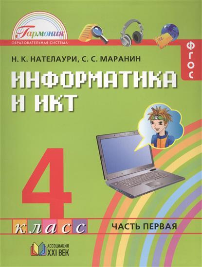 Информатика и ИКТ. Учебник для 4 класса общеобразовательных учреждений. В двух частях. Часть 1
