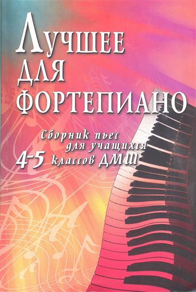 Лучшее для фортепиано