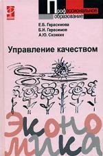 Герасимова Е. Управление качеством герасимова е игнатова е экономический анализ