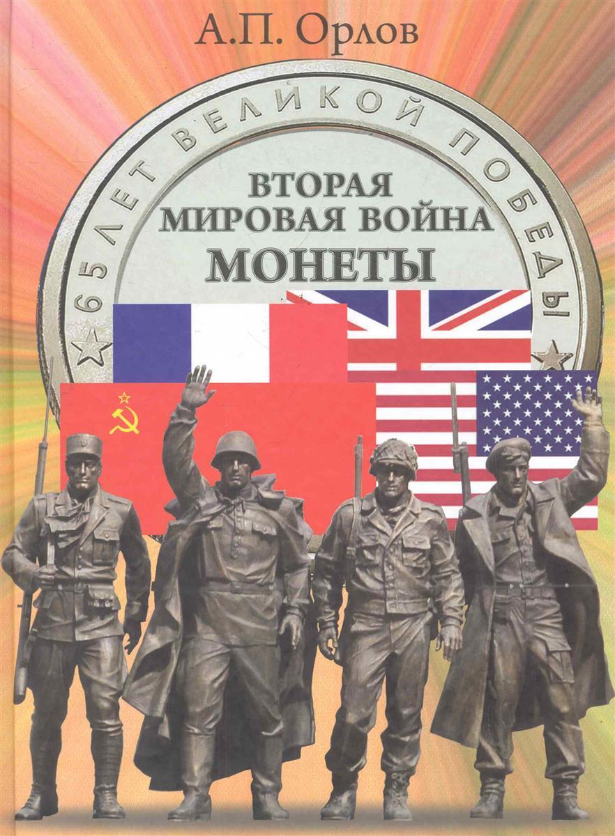 Орлов А. Вторая мировая война Монеты вторая мировая война