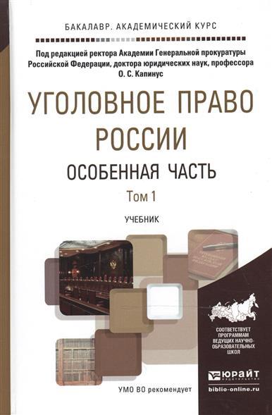 Уголовное право России. Особенная часть. Учебник. В 2-х томах. Том 1. Преступления против личности. Преступления в сфере экономики