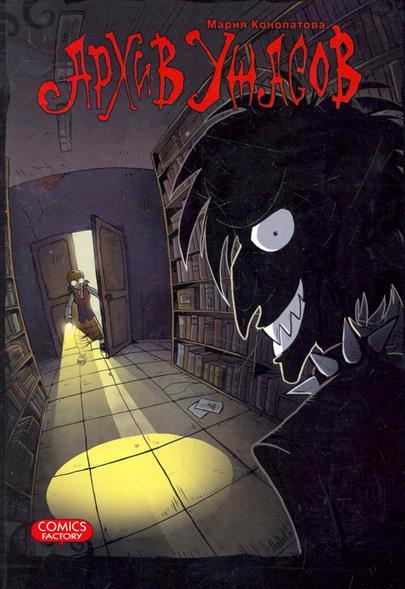Комикс Архив ужасов