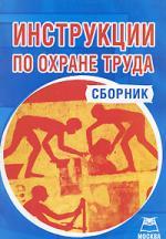 Инструкции по охране труда Сборник
