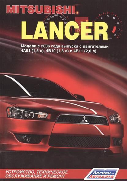 Mitsubishi Lancer. Модели с 2006 года выпуска с двигателями 4А91 (1,5 л.), 4В10 (1,8 л.) и 4В11 (2,0 л.). Устройство, техническое обслуживание и ремонт ISBN: 9785888505069 устройство ремонт и техническое обслуживание двигателей иллюстрированное учебное пособие