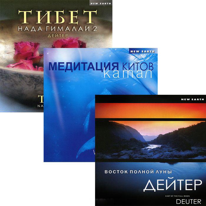 Дейтер Дейтер. Восток полной луны / Тибет Нада Гималаи 2 / Камал. Медитация китов (3 CD) дейтер дейтер восток полной луны тибет нада гималаи 2 камал медитация китов 3 cd