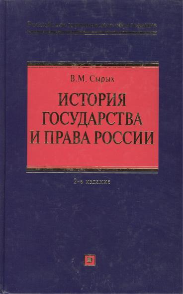 История государства и права России Уч. пос.