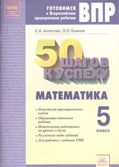 50 шагов к успеху. Готовимся к Всероссийским проверочным работам. Математика. 5 класс. Рабочая тетрадь