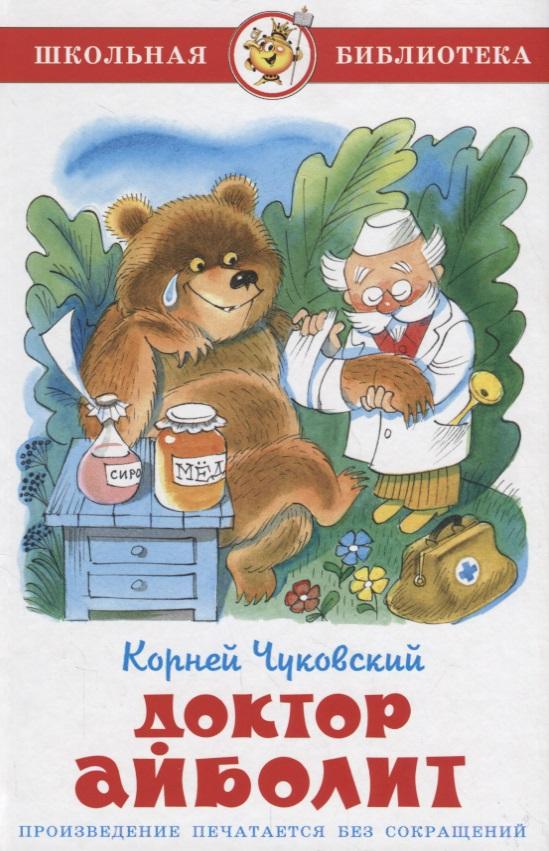 Чуковский К. Доктор Айболит yoh ho с декором доктор айболит