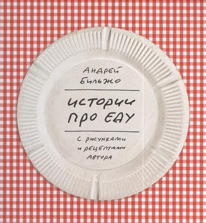 Истории про еду. С рисунками и рецептами автора