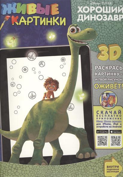 Шульман М. (ред.) Живые картинки. Хороший динозавр. 3D