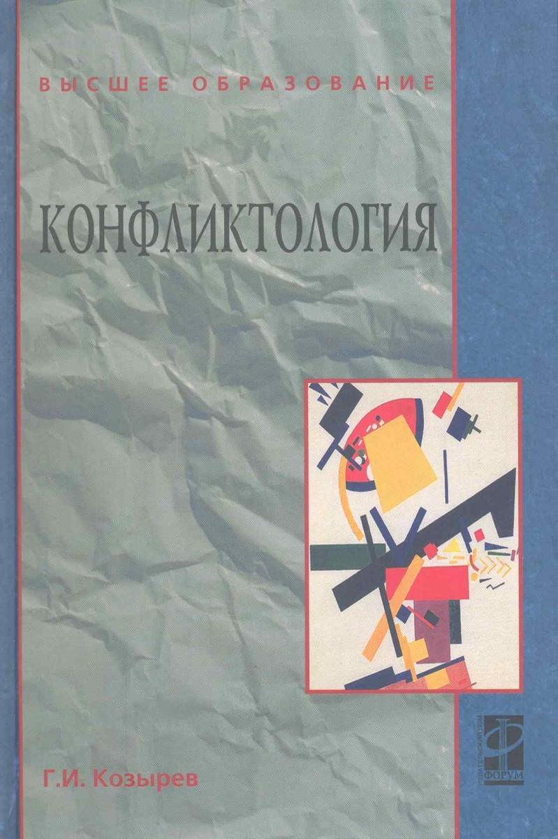 Козырев Г. Конфликтология Учеб. козырев г основы конфликтологии учебник