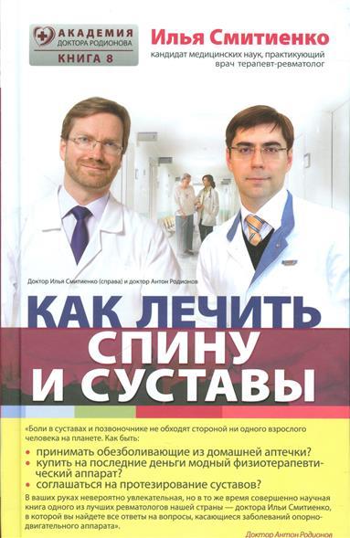 Смитиенко И. Как лечить спину и суставы болят суставы как питаться