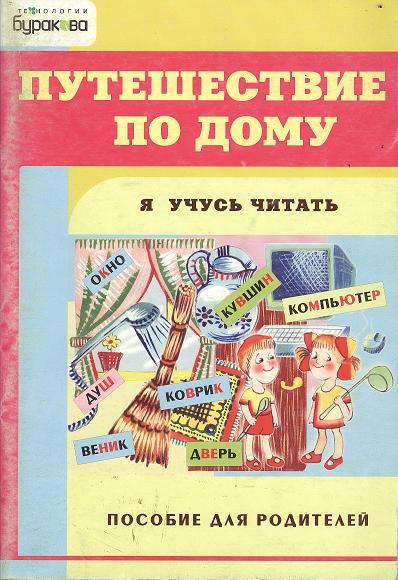 Путешествие по дому Я учусь читать Пос. для родителей