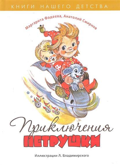 Фадеева М.: Приключения Петрушки