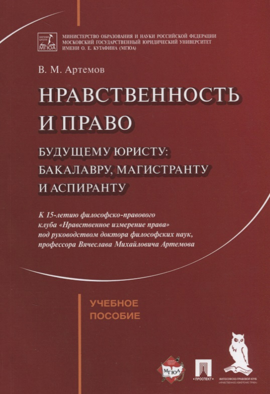 Артемов В. Нравственность и право. Учебное пособие в артемов государственные и духовные лидеры