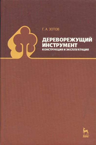 Книга Дереворежущий инструмент: Конструкция и эксплуатация. Зотов Г.