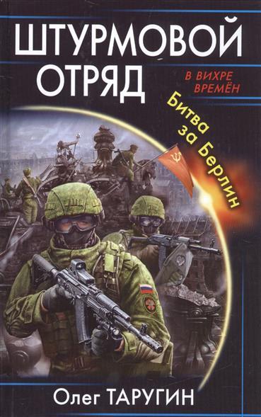 Таругин О. Штурмовой отряд. Битва за Берлин битва за берлин
