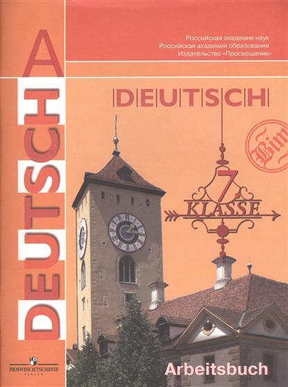 Немецкий язык. Рабочая тетрадь. 7 класс. Пособие для учащихся общеобразовательных учреждений. 2-е издание