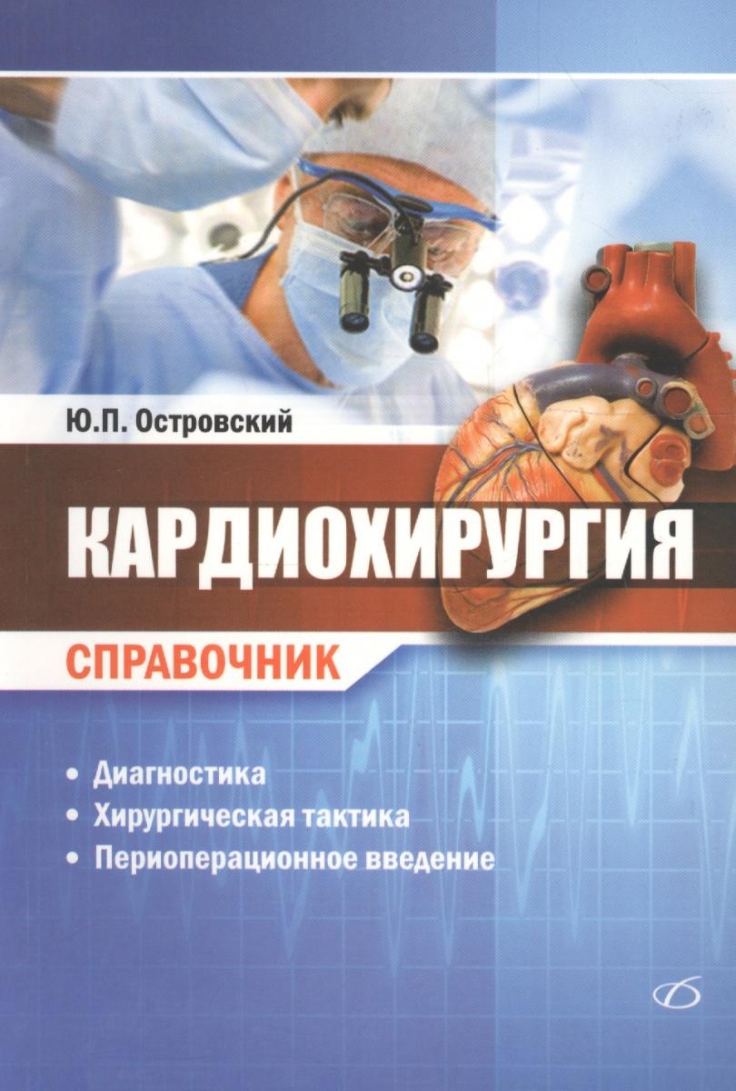 Кардиохирургия. Справочник. Диагностика, хирургическая тактика, периоперационное введение
