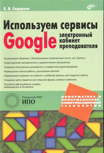 Используем сервисы Google Электронный кабинет преподавателя