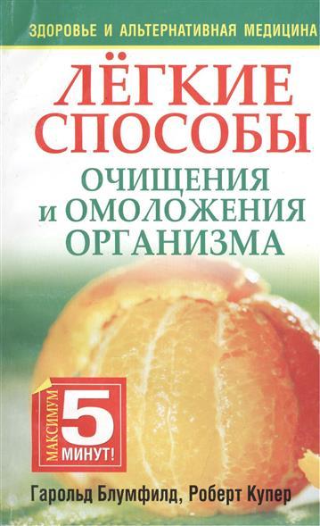 Блумфилд Г., Купер Р. Легкие способы очищения и омоложения организма, 2-е издание цена