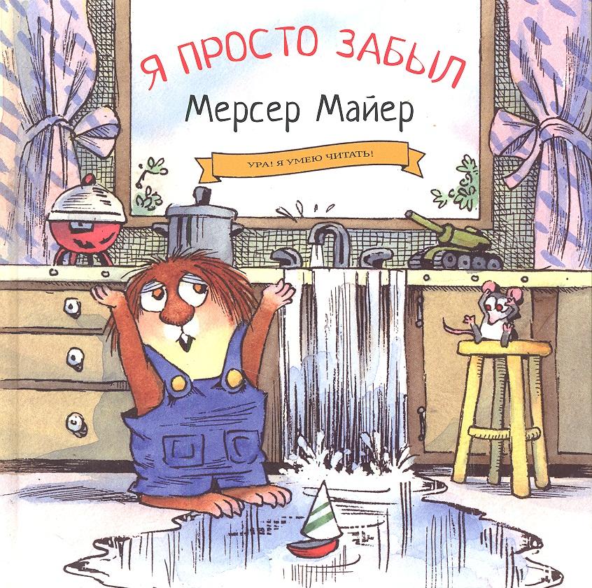 Майер М. Я просто забыл ISBN: 9785904946388 сутер м small world или я не забыл page 6