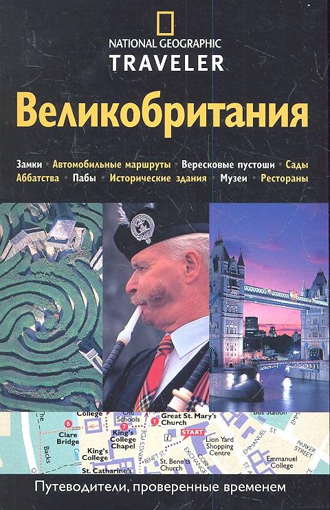 Соммервиль К. Великобритания ISBN: 9785271310607