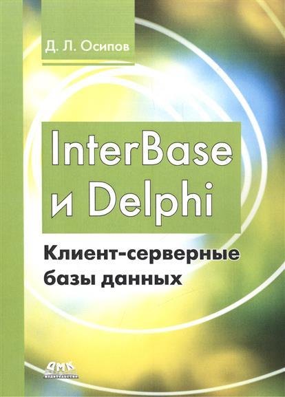 Осипов Д. InterBase и Delphi. Клиент-серверные базы данных д е намиот базы данных временных рядов в системах интернета вещей