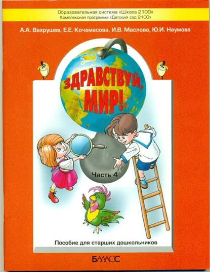 Образовательную программу детский сад 2100