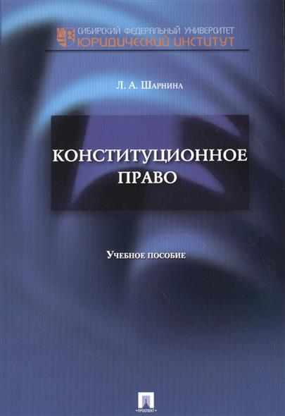 Шарнина Л. Конституционное право. Учебное пособие цена