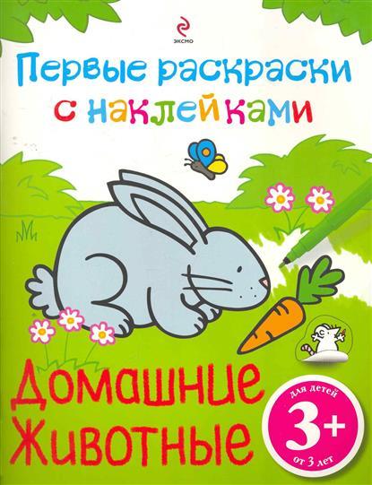 Саломатина Е. Первые раскраски с наклейками Домашние животные раскраски мозаика синтез с наклейками домашние животные