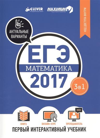 ЕГЭ-2017. Математика. Первый интерактивный учебник. 3 в 1