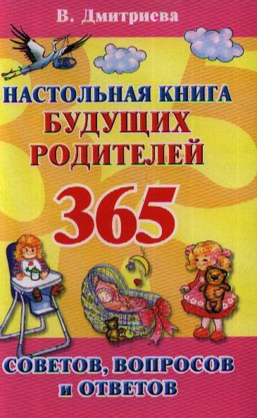 365 Настольная книга будущих родителей 365 советов...