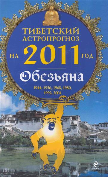 Тибетский астропрогноз на 2011 год Обезьяна