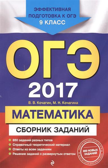ОГЭ 2017. Математика. Сборник заданий. 9 класс