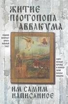 Житие протопопа Аввакума, им самим написанное