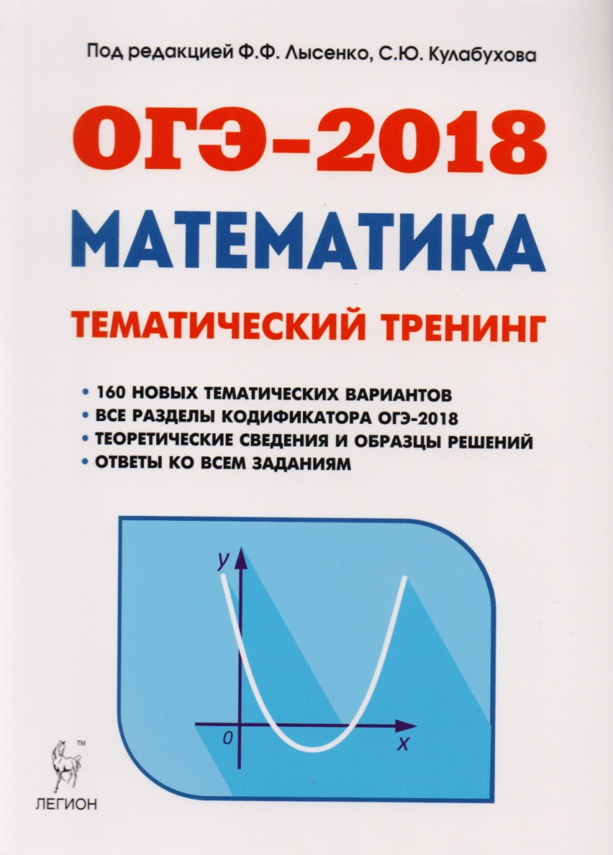 Гиа по математике 9класса 2018года лысенко скачать