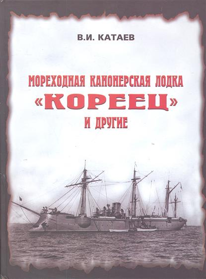 Мореходная канонерская лодка Кореец и другие