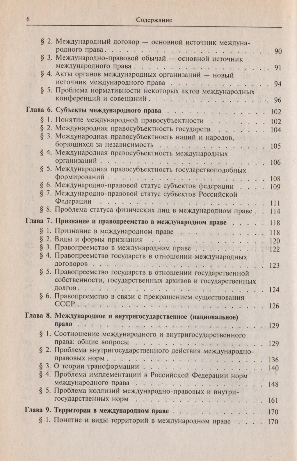 Учебник по международное право п н бирюков — pic 15