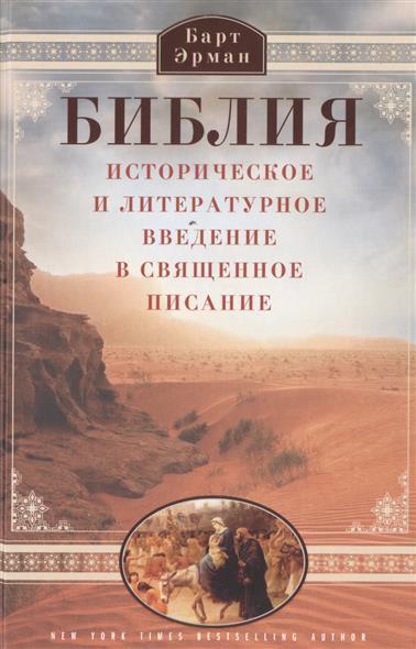 Эрман Б. Библия. Историческое и литературное введение в Священное Писание б с эбзеев введение в конституцию россии