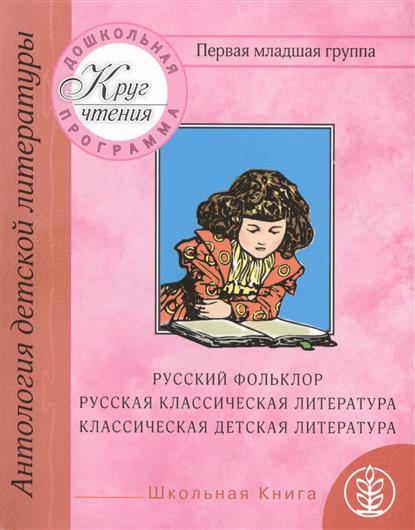 Дошкольная программа. Первая младшая группа: антология детской литературы. Русский фольклор, русская классическая и классическая детская литература