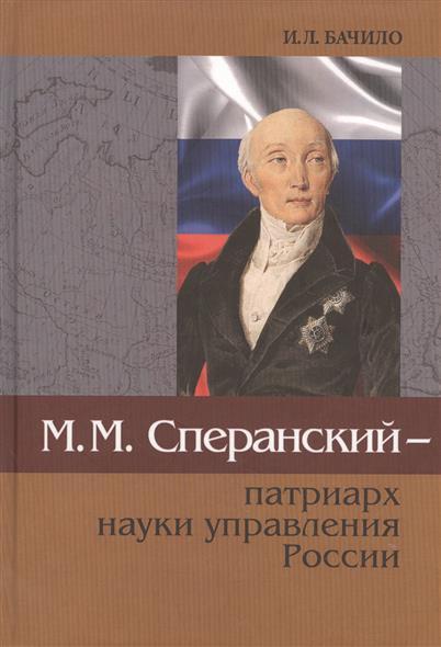 Бачило И. М.М. Сперанский - патриарх науки управления России