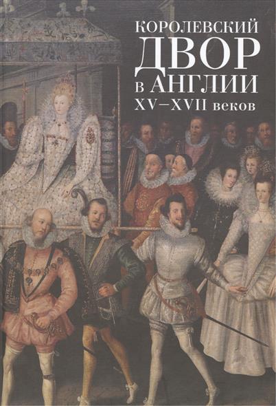 Королевский двор в Англии XV - XVII веков