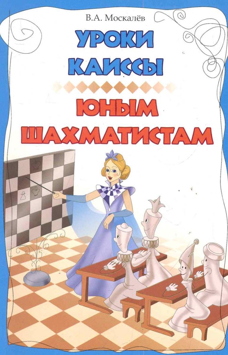 Москалев В. Уроки Каиссы юным шахматистам владимир москалев гугеноты