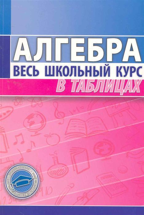 Степанова Т. (сост.) Алгебра Весь школьный курс в таблицах слова и звуки