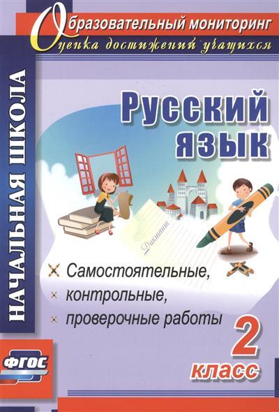 Прокофьева О., Гугучкина А. Русский язык. 2 класс. Самостоятельные, проверочные, контрольные работы