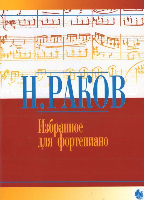 Раков Н. Избранное для фортепиано цена